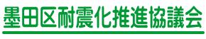 墨田区耐震化推進協議会